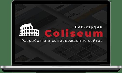Веб-студия Coliseum, разработка продающих сайтов, сопровождение сайтов